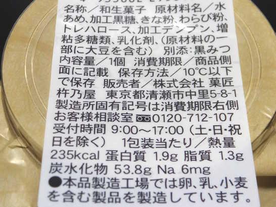 コンビニスイーツだ_つぼ入り黒糖わらび餅【ファミリーマート】_カロリー原材料表示00