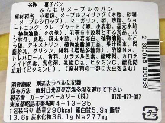 コンビニパンだ_ふんわりメープルのパン【セブンイレブン】_カロリー原材料表示00