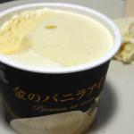 金のバニラアイス【セブンイレブン】