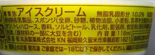 コンビニスイーツだ_プレミアムロールケーキアイス【ローソン】_カロリー原材料表示01