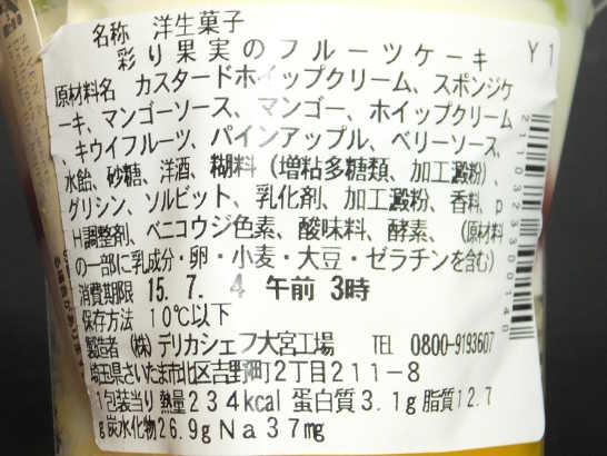 コンビニスイーツだ_彩り果実のフルーツケーキ【セブンイレブン】_カロリー原材料表示00