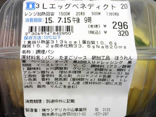 コンビニパンだ_エッグベネディクト【ローソン】15_カロリー原材料表示00