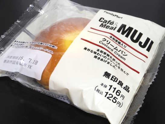 コンビニパンだ_無印良品 本和香糖入りクリームパン【ファミリーマート】_外観00