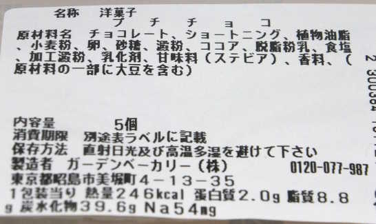 コンビニスイーツだ_プチチョコ【セブンイレブン】_カロリー原材料表示00