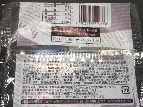 コンビニパンだ_ブランのヨーグルトパン プルーン【ローソン】_カロリー原材料表示00
