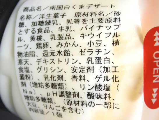 コンビニスイーツだ_南国白くまデザート【ファミリーマート】_カロリー原材料表示01