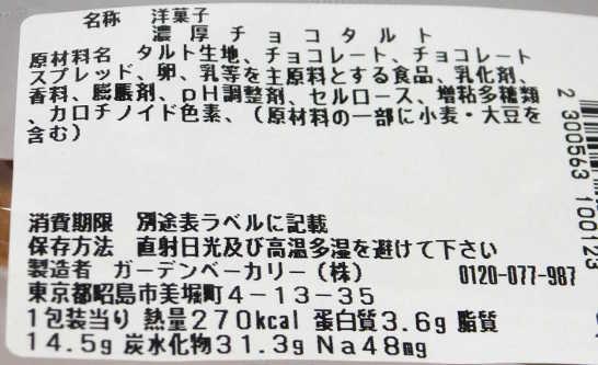 コンビニスイーツだ_濃厚チョコタルト【セブンイレブン】_カロリー原材料表示00