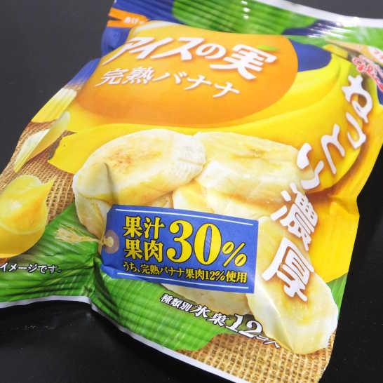 コンビニスイーツだ_グリコ アイスの実 完熟バナナ【セブンイレブン】_外観00