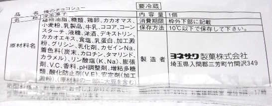 コンビニスイーツだ_俺のチョコシュー【ファミリーマート】_カロリー原材料表示01