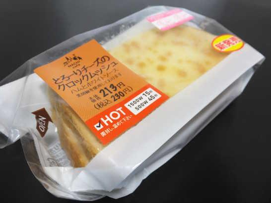 コンビニパンだ_とろーりチーズのクロックムッシュ【ローソン】_外観00