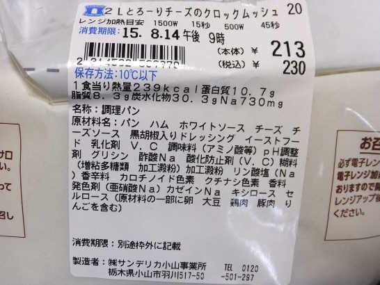 コンビニパンだ_とろーりチーズのクロックムッシュ【ローソン】_カロリー原材料表示00