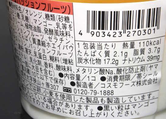 コンビニスイーツだ_ふわグルト(オレンジ&パッションフルーツ)【ローソン】_カロリー原材料表示01