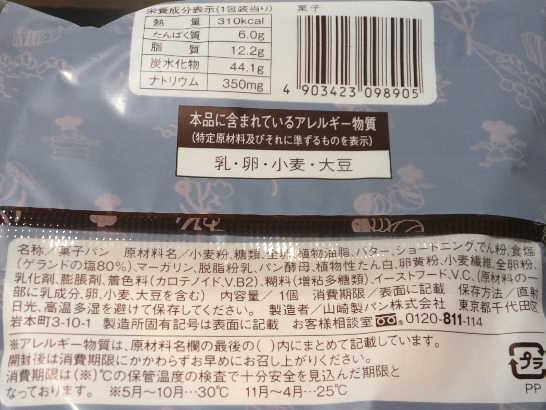 コンビニパンだ_塩バターメロンパン【ローソン】_カロリー原材料表示00
