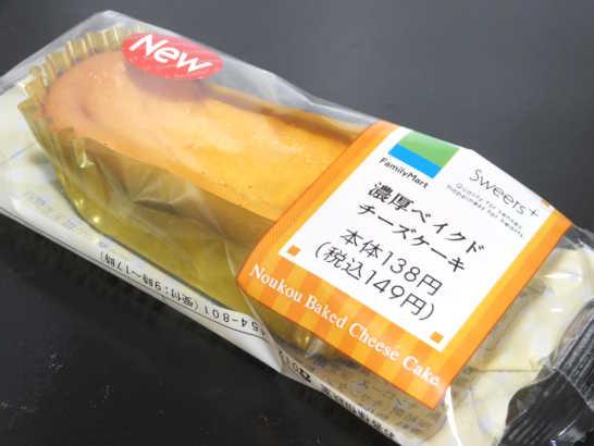 コンビニスイーツだ_濃厚ベイクドチーズケーキ【ファミリーマート】_外観00