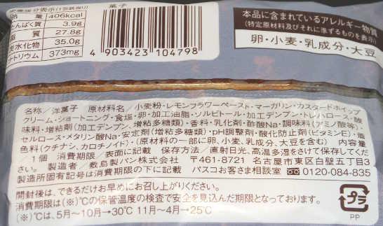 コンビニスイーツだ_レモンカスタードパイ【ローソン】_カロリー原材料表示00