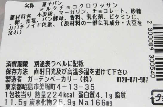 コンビニパンだ_ミルクチョコクロワッサン【セブンイレブン】_カロリー原材料表示00