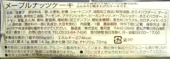 コンビニスイーツだ_メープルナッツケーキ【ファミリーマート】_カロリー原材料表示00