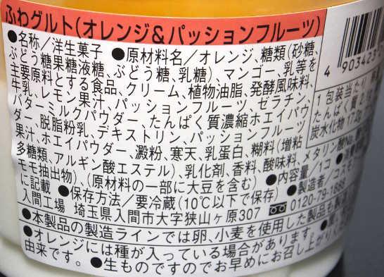 コンビニスイーツだ_ふわグルト(オレンジ&パッションフルーツ)【ローソン】_カロリー原材料表示00