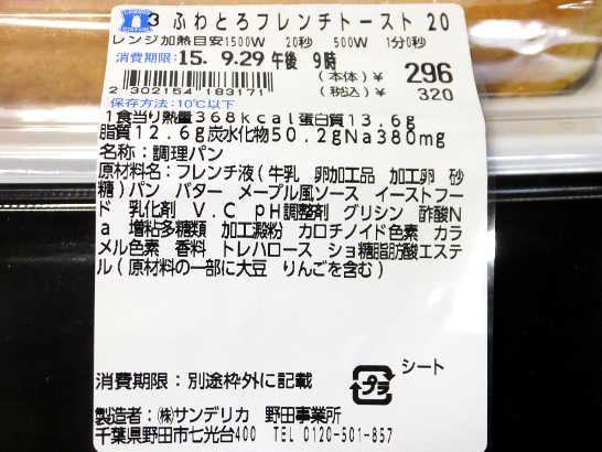 コンビニパンだ_ふわとろフレンチトースト【ローソン】_カロリー原材料表示00