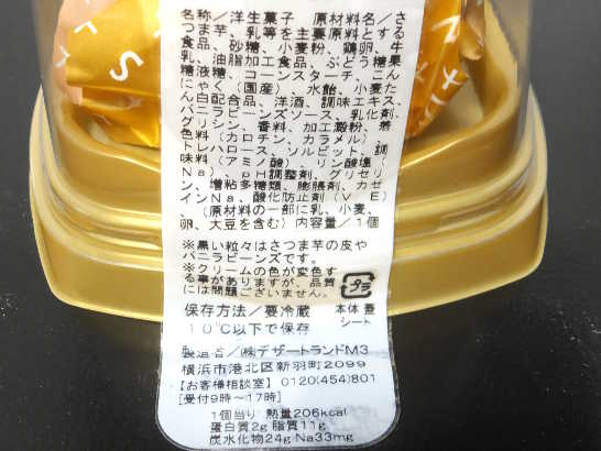 コンビニスイーツだ_安納芋のモンブラン【ファミリーマート】_カロリー原材料表示00