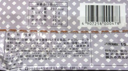 コンビニスイーツだ_やわらかぎゅうひ包み 濃厚チョコ【ファミリーマート】_カロリー原材料表示00
