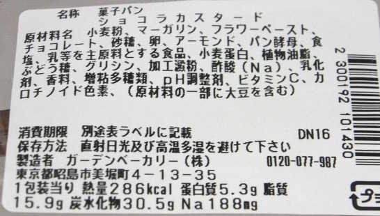 コンビニパンだ_ショコラカスタード【セブンイレブン】_カロリー原材料表示00