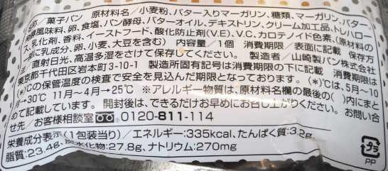 コンビニパンだ_クイニーアマン【ファミリーマート】_カロリー原材料表示00