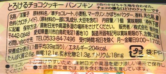 コンビニスイーツだ_とろけるチョコクッキー パンプキン【ファミリーマート】_カロリー原材料表示00