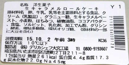 コンビニスイーツだ_生キャラメルロールケーキ【セブンイレブン】_カロリー原材料表示00