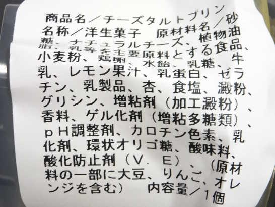 コンビニスイーツだ_チーズタルトプリン【ファミリーマート】_カロリー原材料表示00