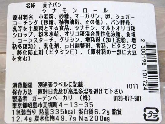 コンビニパンだ_シナモンロール【セブンイレブン】_カロリー原材料表示00