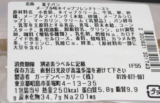 コンビニパンだ_メープル味のホイップフレンチトースト【セブンイレブン】カロリー原材料表示00