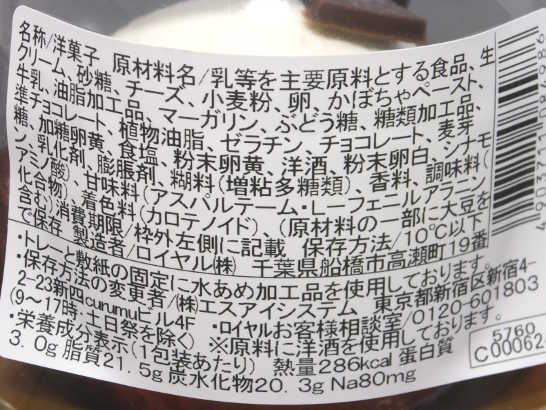 コンビニスイーツだ_ハロウィンチーズムースケーキ【セブンイレブン】カロリー原材料表示00