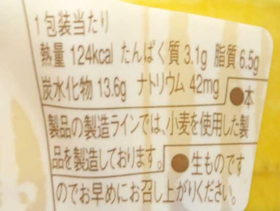 コンビニスイーツだ_北海道産えびすかぼちゃのプリン【ローソン】カロリー原材料表示00