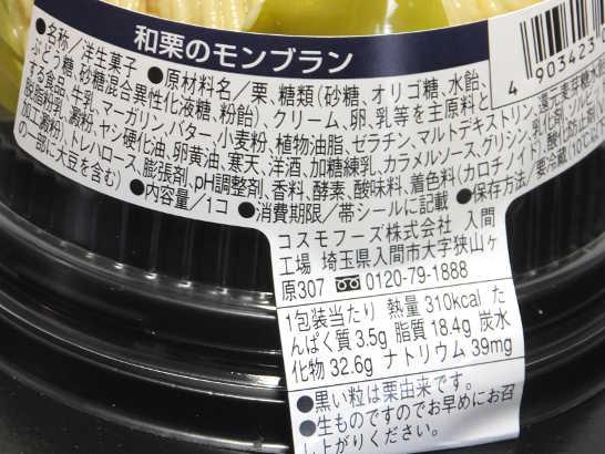 コンビニスイーツだ_和栗のモンブラン【ローソン】カロリー原材料表示00