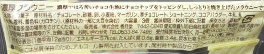 コンビニスイーツだ_濃厚ブラウニー【ファミリーマート】カロリー原材料表示00