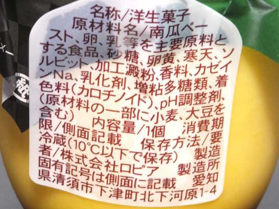 コンビニスイーツだ_窯出しかぼちゃプリン【サークルKサンクス】カロリー原材料表示00