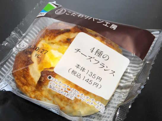 コンビニパンだ_4種のチーズフランス【ファミリーマート】外観00