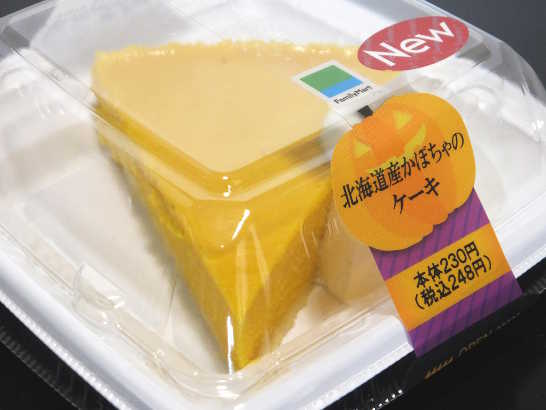 コンビニスイーツだ_北海道産かぼちゃのケーキ【ファミリーマート】外観00