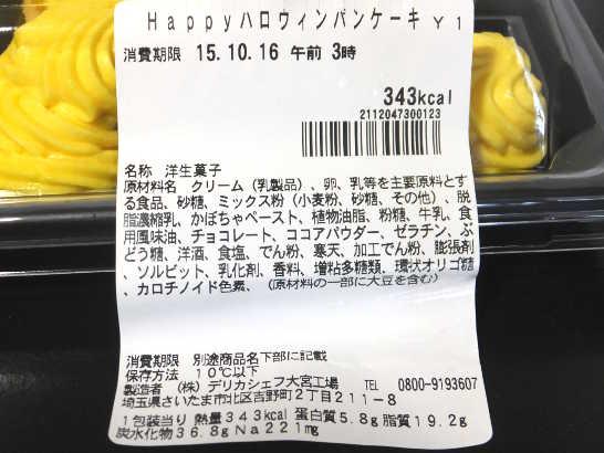 コンビニスイーツだ_Happyハロウィンパンケーキ【セブンイレブン】カロリー原材料表示00