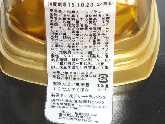 コンビニスイーツだ_和栗のモンブラン【ファミリーマート】カロリー原材料表示00