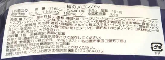 コンビニパンだ_極のメロンパン【サークルKサンクス】カロリー原材料表示00