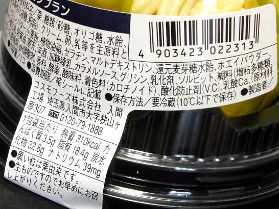 コンビニスイーツだ_和栗のモンブラン【ローソン】カロリー原材料表示01