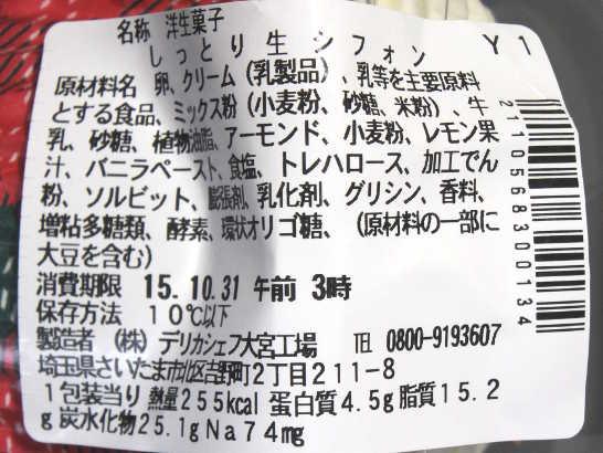 コンビニスイーツだ_しっとり生シフォン【セブンイレブン】カロリー原材料表示00