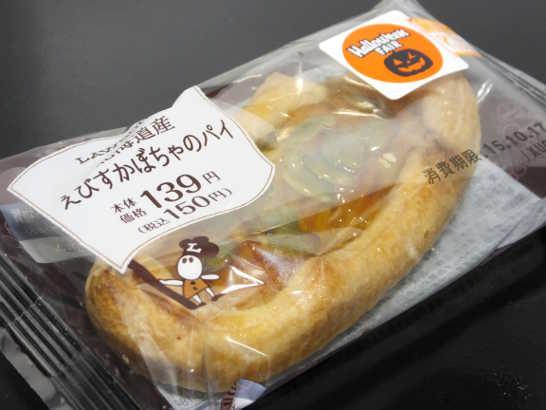 コンビニスイーツだ_北海道産えびすかぼちゃのパイ【ローソン】外観00