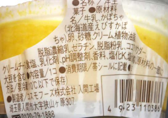 コンビニスイーツだ_北海道産えびすかぼちゃのプリン【ローソン】カロリー原材料表示01