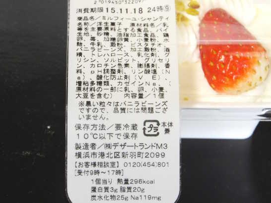 コンビニスイーツだ_ミルフィーユ・シャンティ【ファミリーマート】カロリー原材料表示00