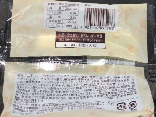 コンビニパンだ_3種のチーズ入りクリームパン【ローソン】カロリー原材料表示00