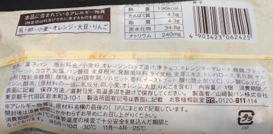 コンビニパンだ_ショコラオレンジブレッド【ローソン】カロリー原材料表示00