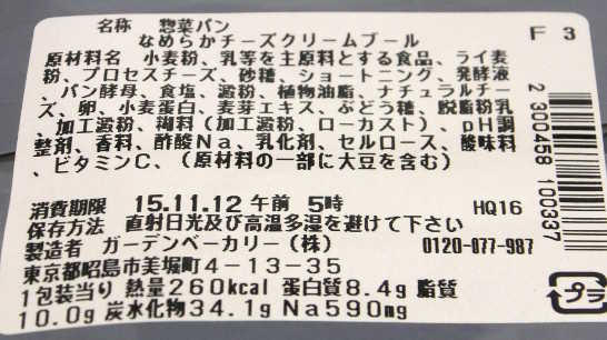 コンビニパンだ_なめらかチーズクリームブール【セブンイレブン】カロリー原材料表示00